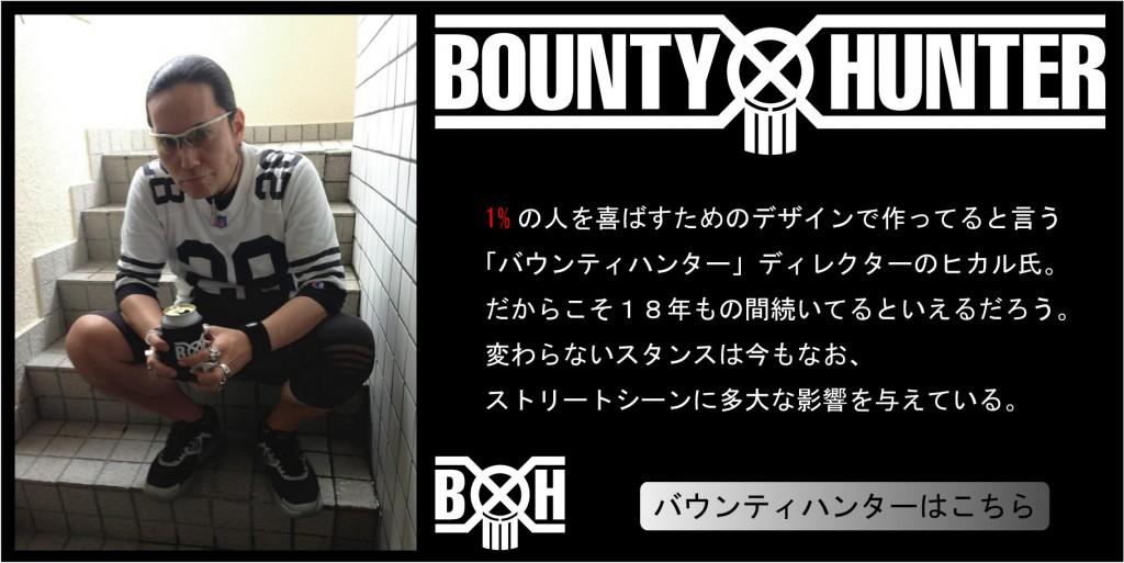 BxH bountyhunter バウンティハンター