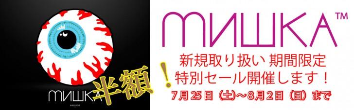 MISHAKA セール