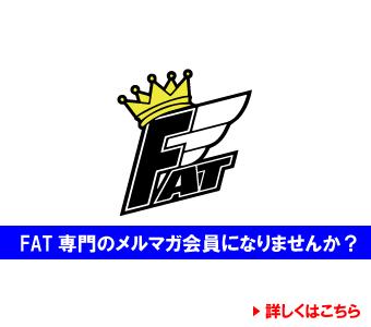 fat_merumaga