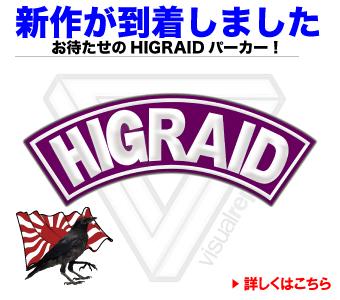 higraid_parkaTOP