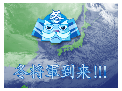 huyu_syougunn_image1