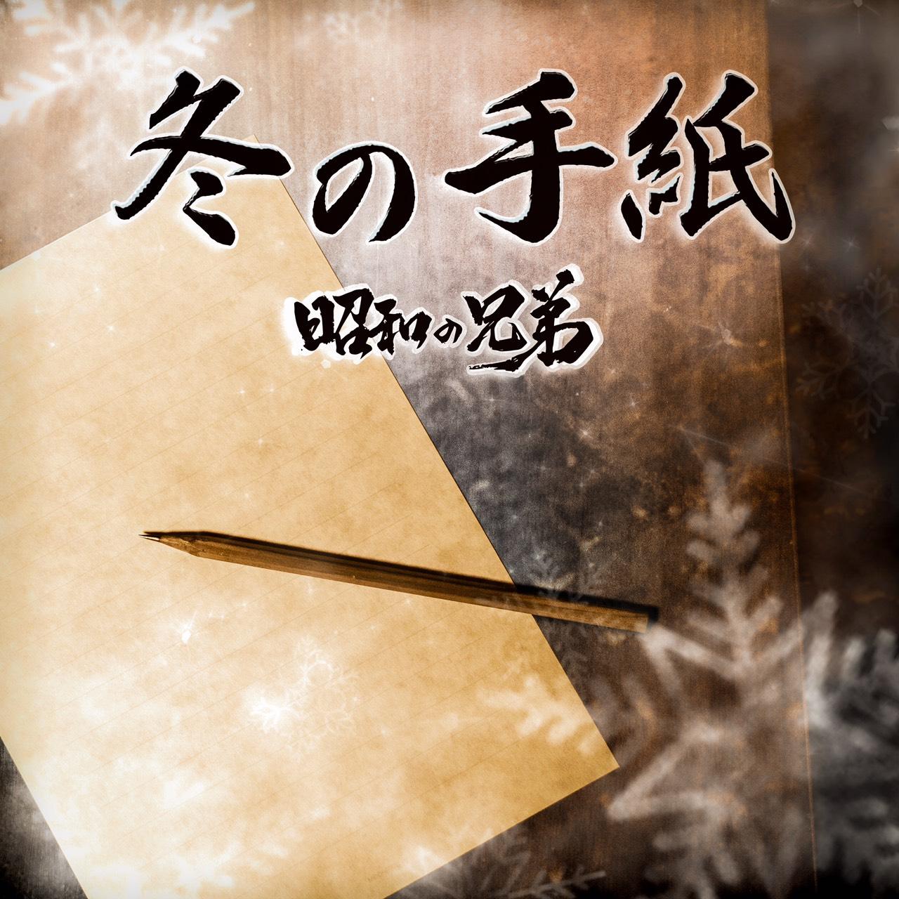 昭和の兄弟・冬の手紙