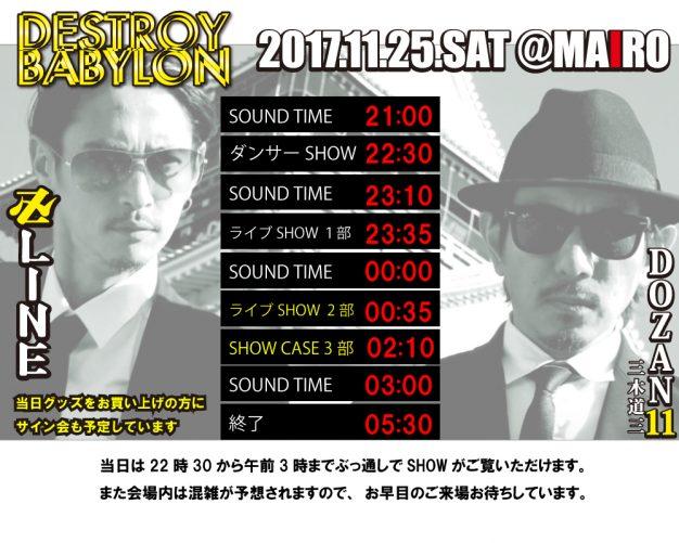 11/25 富山 卍LINE 三木道三タイムテーブル