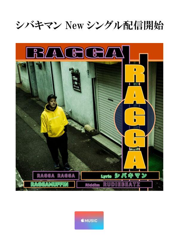 シバキマン RAGGA RAGGA